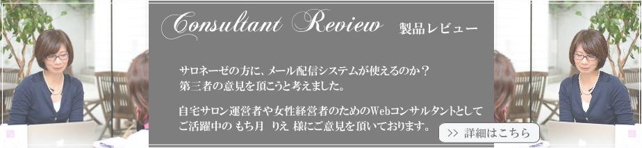 【サロネーゼシステム】 第三者による製品レビュー