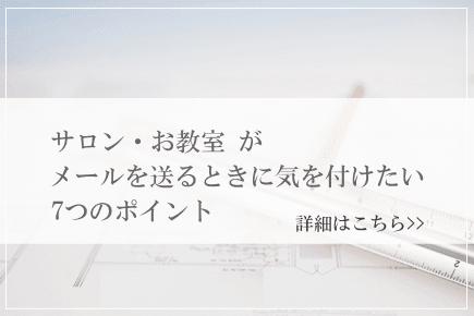 サロン・ご自宅教室 メール配信の心得(コンテンツ編)