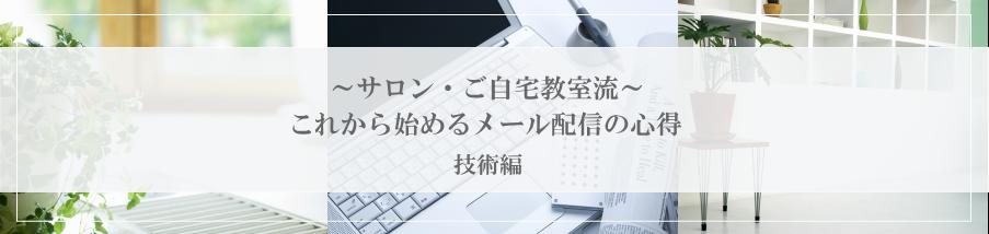 【サロネーゼシステム】 メール配信コラム(技術編)