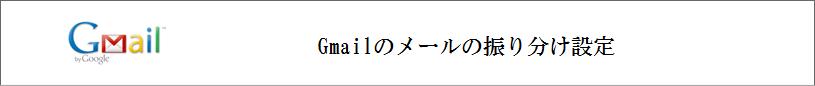 【サロネーゼシステム】 Gmailのメール受信設定