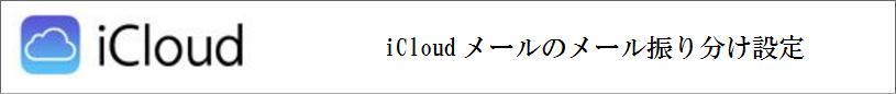 【サロネーゼシステム】メール配信システム icloudの受信設定方法