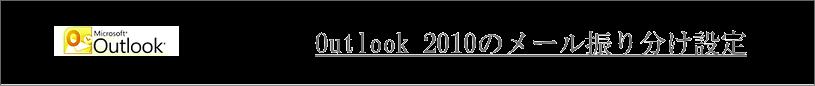 【サロネーゼシステム】システマティーク Outlook2010の受信設定