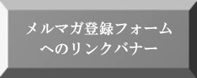 【サロネーゼシステム】システマティーク メルマガ登録フォームへのリンクバナー