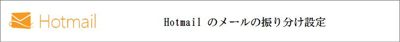 【サロネーゼシステム】 Hotmailの受信設定方法