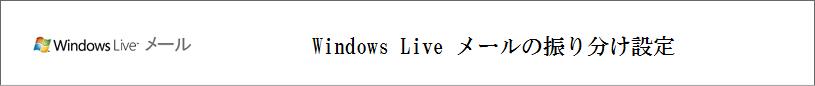 【サロネーゼシステム】 メール配信システム Windows Liveメールの受信設定方法