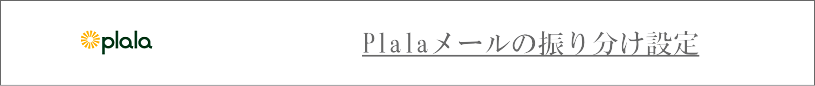 http://www.plala.or.jp/support/manual/mail/antispam/necessarily/